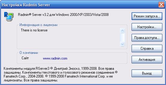 Скачать Radmin server v3.4 + Radmin Год выпуска 2009 Версия 3.4.